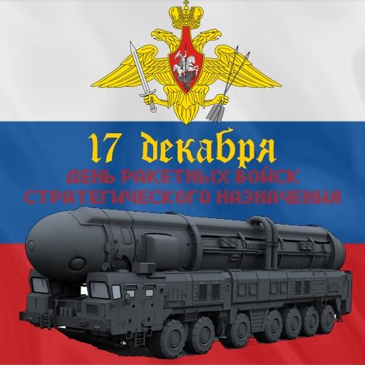 Картинки на День Ракетных войск стратегического назначения Вооруженных Сил России (23)