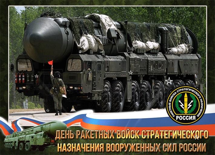 Картинки на День Ракетных войск стратегического назначения Вооруженных Сил России (24)