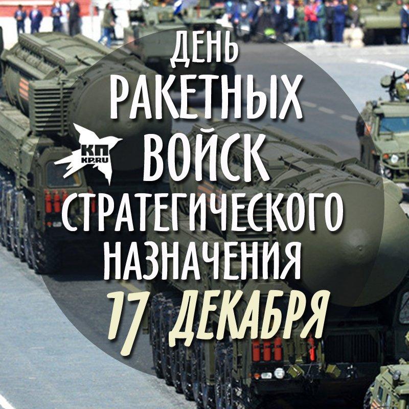 Картинки на День Ракетных войск стратегического назначения Вооруженных Сил России (25)