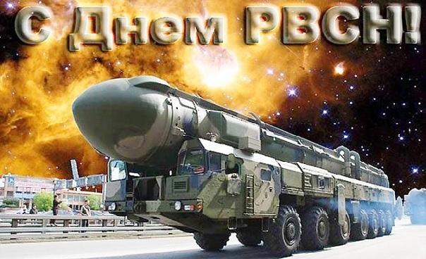Картинки на День Ракетных войск стратегического назначения Вооруженных Сил России (26)
