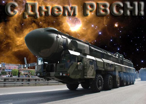 Картинки на День Ракетных войск стратегического назначения Вооруженных Сил России (4)
