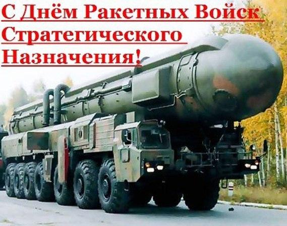 Картинки на День Ракетных войск стратегического назначения Вооруженных Сил России (8)
