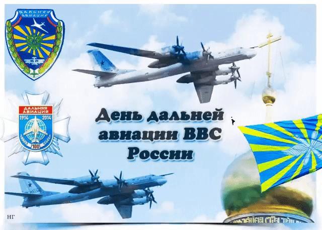 Картинки на День дальней авиации ВКС России (1)