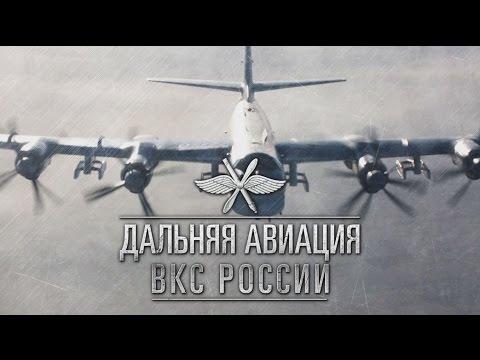 Картинки на День дальней авиации ВКС России (10)