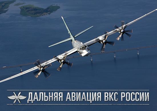Картинки на День дальней авиации ВКС России (16)
