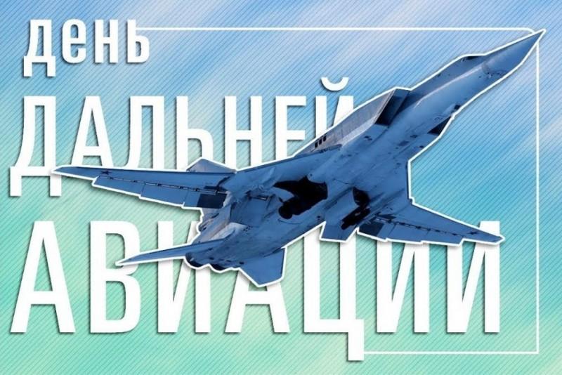 Картинки на День дальней авиации ВКС России (18)