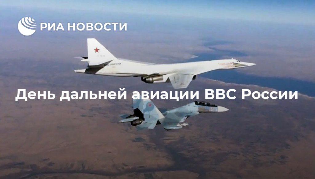 Картинки на День дальней авиации ВКС России (2)