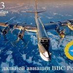 Картинки на День дальней авиации ВКС России