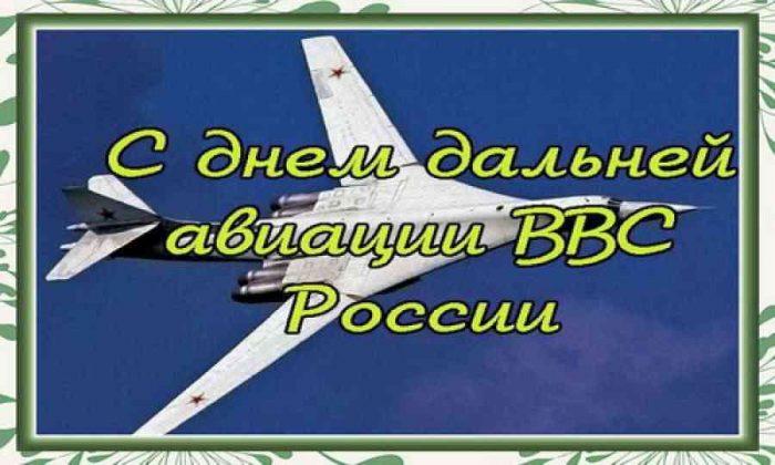 поздравления с днем дальней авиации короткие меня зовут