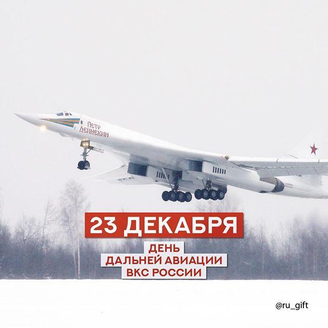 Картинки на День дальней авиации ВКС России (9)