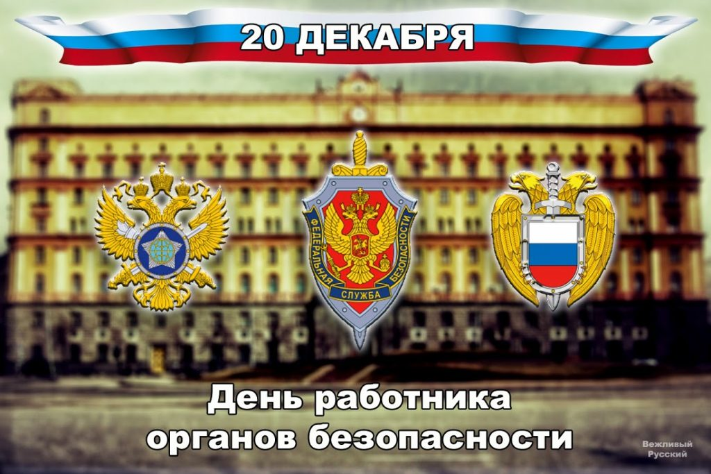 Картинки на День работника органов безопасности (1)