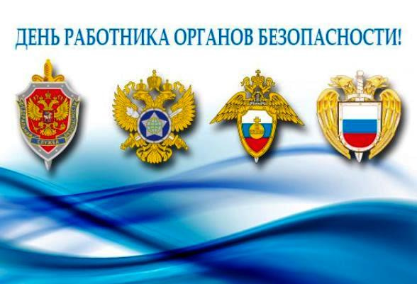 Картинки на День работника органов безопасности (10)