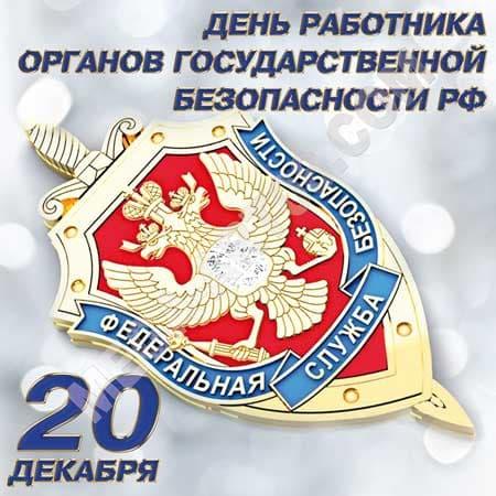 Картинки на День работника органов безопасности (14)