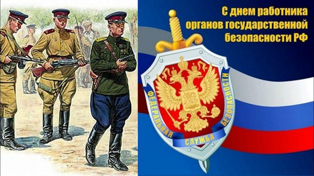 Картинки на День работника органов безопасности (3)