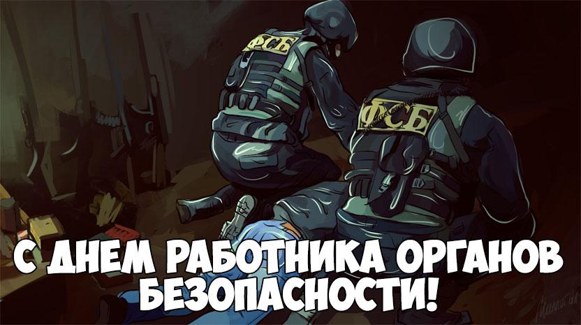 Картинки на День работника органов безопасности (5)