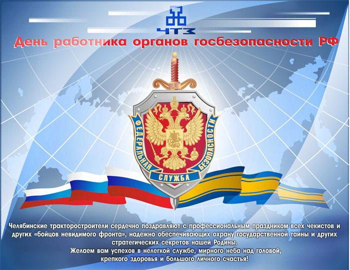 Картинки на День работника органов безопасности (6)
