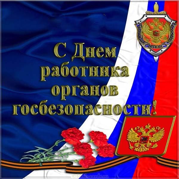 Картинки на День работника органов безопасности (9)