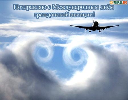 Картинки на Международный день гражданской авиации (1)