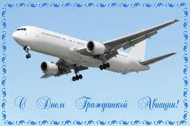 Картинки на Международный день гражданской авиации (11)