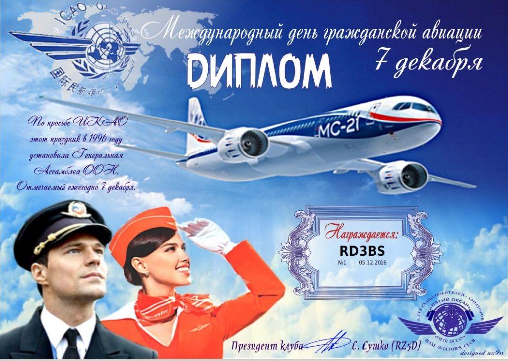 Картинки на Международный день гражданской авиации (12)