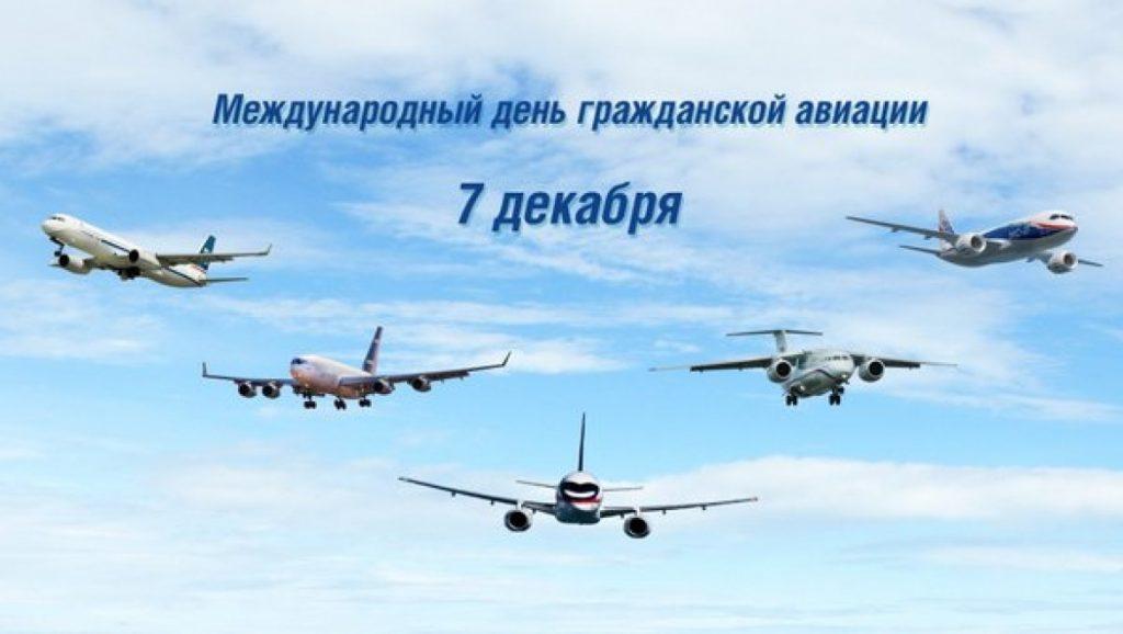 Картинки на Международный день гражданской авиации (13)