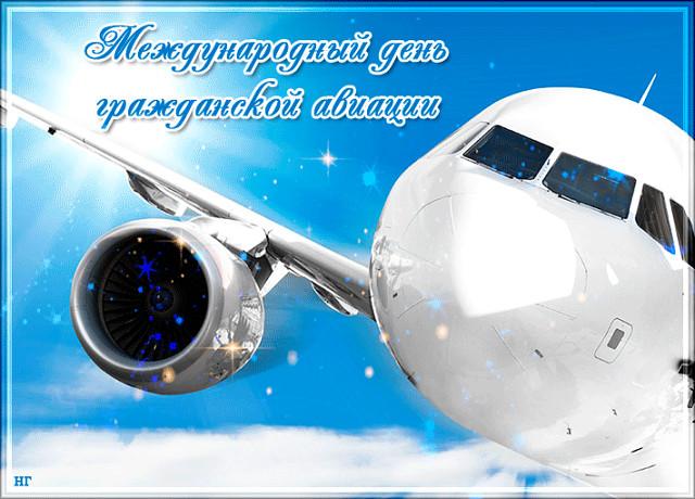 Картинки на Международный день гражданской авиации (14)