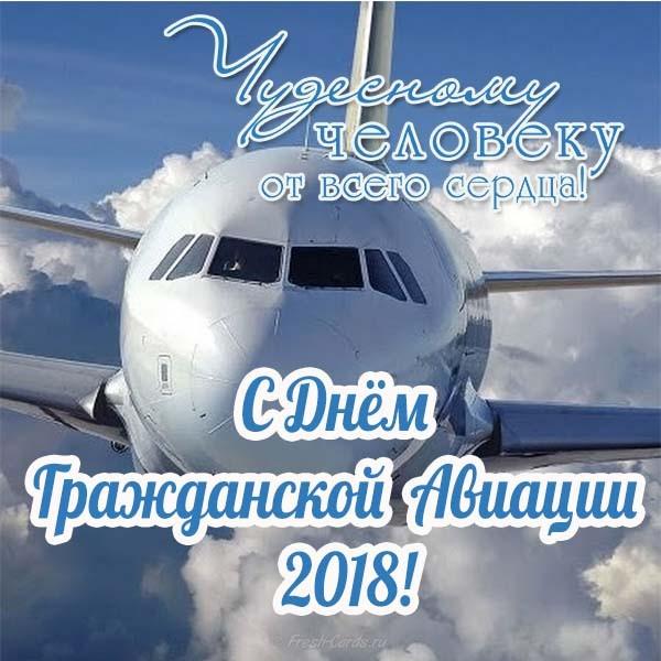 Поздравления с днем международной гражданской авиации