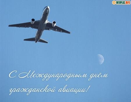 Картинки на Международный день гражданской авиации (4)