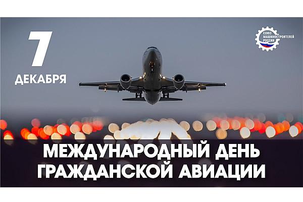Картинки на Международный день гражданской авиации (5)