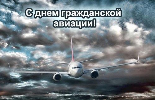 Картинки на Международный день гражданской авиации (6)