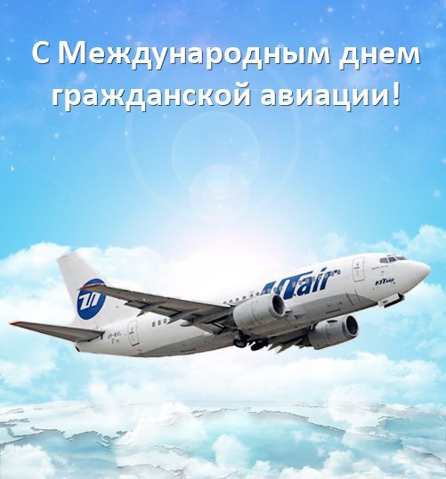 Картинки на Международный день гражданской авиации (7)