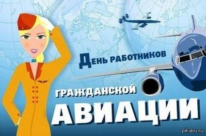 Картинки на Международный день гражданской авиации (9)
