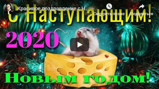 Красивые видео поздравления с Новым годом 2020
