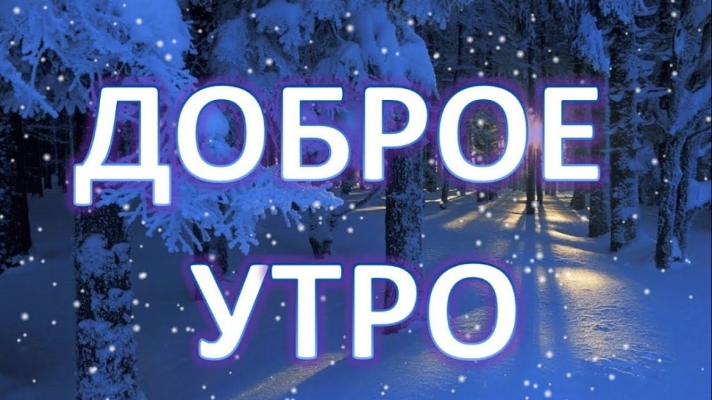 Красивые зимние картинки доброе утро (12)