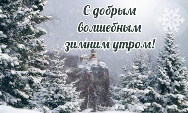 Красивые зимние картинки доброе утро (5)