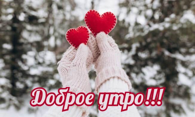 Красивые зимние картинки доброе утро (6)
