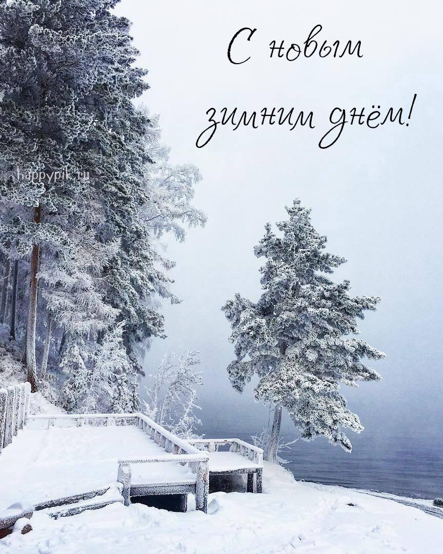 Красивые зимние картинки доброе утро (7)
