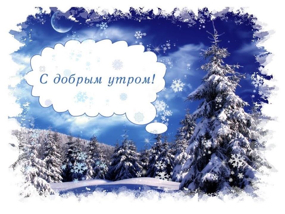 Красивые зимние картинки доброе утро (8)