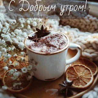 Красивые зимние картинки доброе утро (9)