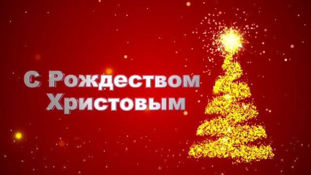 Красивые картинки С Рождеством 2020 - милая подборка (10)