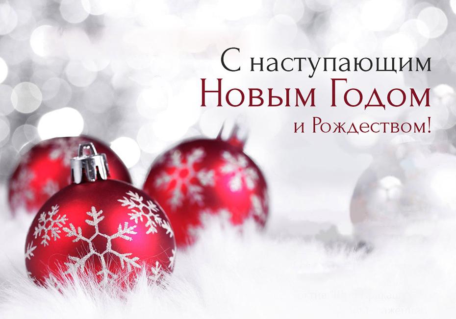 Красивые картинки С Рождеством 2020 - милая подборка (13)