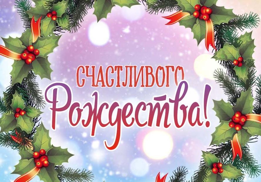 Красивые картинки С Рождеством 2020 - милая подборка (16)