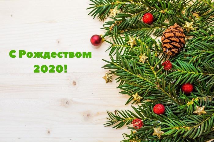 Красивые картинки С Рождеством 2020 - милая подборка (2)