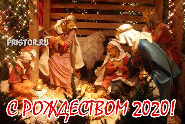 Красивые картинки С Рождеством 2020 - милая подборка (3)