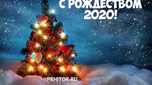 Красивые картинки С Рождеством 2020   милая подборка (4)