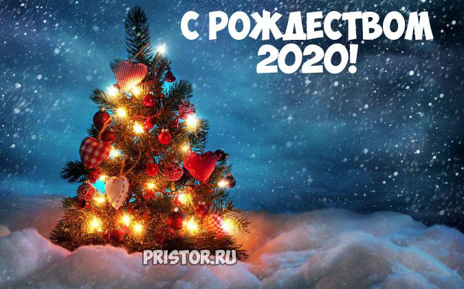 Красивые картинки С Рождеством 2020 - милая подборка (4)