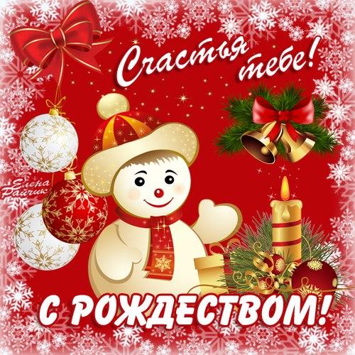 Красивые картинки С Рождеством 2020 - милая подборка (5)