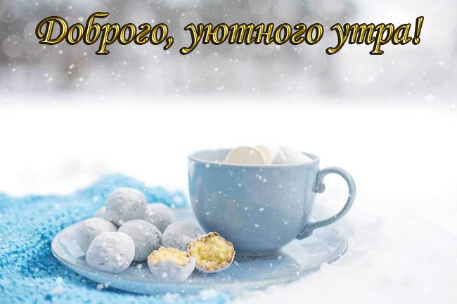 Красивые картинки зимние доброе утро (12)