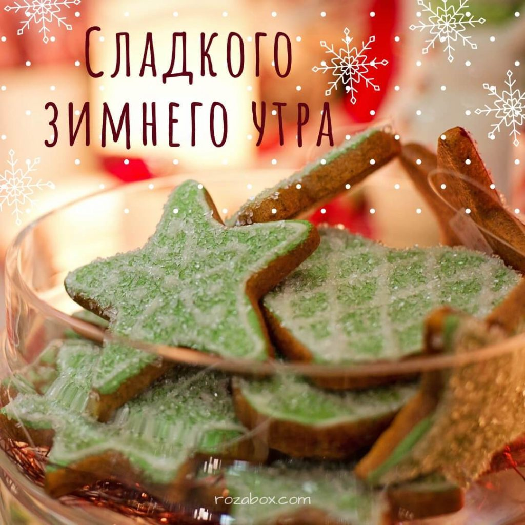 Красивые картинки зимние доброе утро (5)