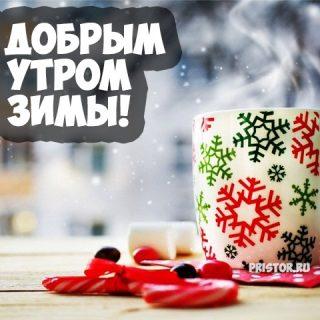 Красивые картинки зимние доброе утро (6)
